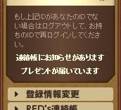 170510_renraku2.jpg