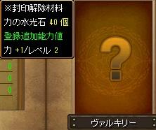 170604_suikouseki.jpg