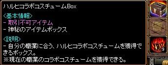 170617_haruhi-box.jpg