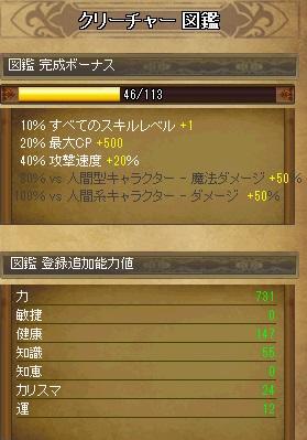 170913_zukan.jpg