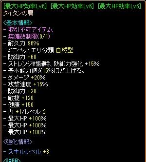 170920_titan.jpg
