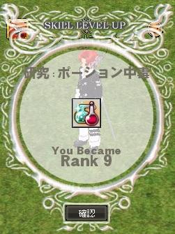ぽーよん中毒R9