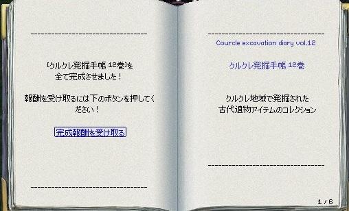 クルクレ発掘手帳12 完成