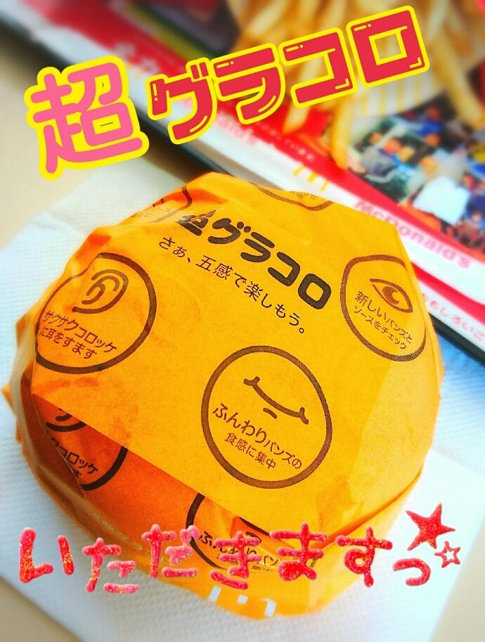 gurakoro.jpg