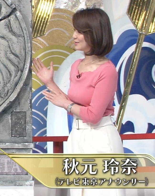 秋元玲奈 巨乳画像