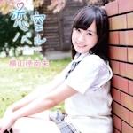 横山穂南未 ファースト着エロDVD 「恋空ノベル」 12/23 リリース