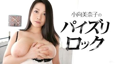 小向美奈子 無修正動画 -カリビアンコム