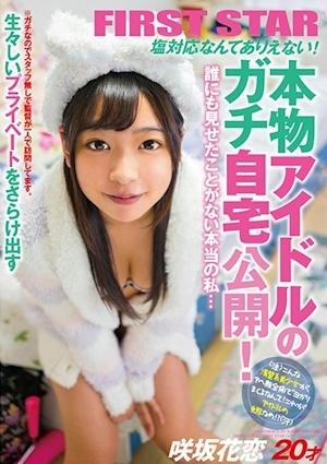本物アイドルのガチ自宅公開!誰にも見せたことがない本当の私… 咲坂花恋
