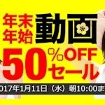 DMM 年末年始 動画 50%OFFセール ~2017/1/11 朝10時まで