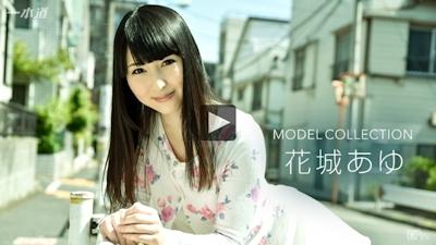 モデルコレクション 花城あゆ -一本道