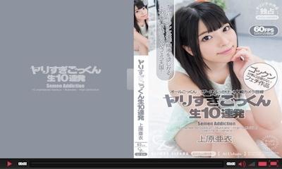 上原亜衣 - ヤリすぎごっくん生10連発 上原亜衣 -Hey動画