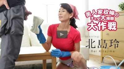 美人家政婦のオマタ大掃除大作戦 北島玲  -カリビアンコム