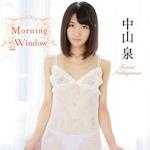 中山泉 ファースト着エロDVD 「Morning Window」 2017/1/20 リリース
