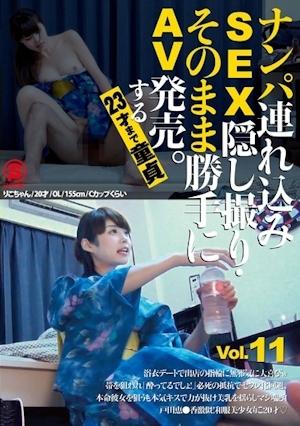 ナンパ連れ込みSEX隠し撮り・そのまま勝手にAV発売。する 23才まで童貞 Vol.11