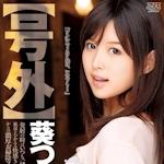 週刊文春が嵐・松本潤とAV女優・葵つかさの密会を報じる