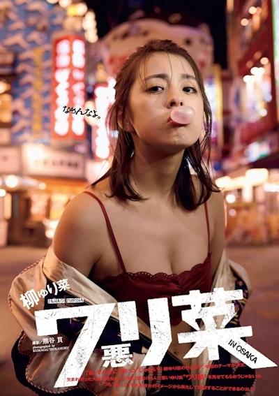 柳ゆり菜 セクシーグラビア画像 4