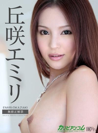 無修正デジタル写真集: 丘咲エミリ「カリビアン・ダイヤモンド Vol.5」