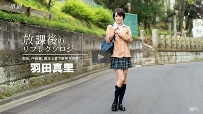 放課後のリフレクソロジー 羽田真里 -カリビアンコムプレミアム