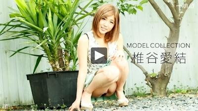 モデルコレクション 椎谷愛結 -一本道