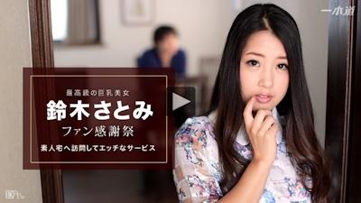 鈴木さとみ ~ファン感謝祭素人宅訪問~ -一本道