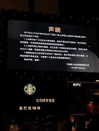 中国・寧波市の大型ビジョンに誤っておマンコくぱぁしてる無修正AVが流れる 4