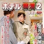 痴 漢モノ 新作AV 「ホテル痴 漢2 中出しスペシャル」 1/6 動画配信開始