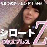 シロートエキスプレスZ 無修正動画(PPV) 「ゆい - 処女の私がやってみた8つのチャレンジ!」 1/10 リリース