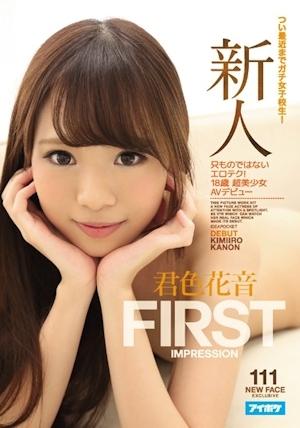 新人 FIRST IMPRESSION 111 つい最近までガチ女子校生!只ものではないエロテク!18歳 超美少女AVデビュー 君色花音