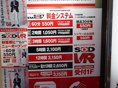 VR対応個室ビデオボックス「SOD VR」 4