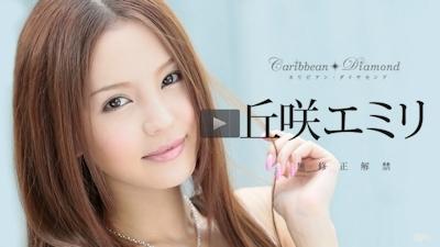 カリビアン・ダイヤモンド Vol.5 丘咲エミリ -カリビアンコムプレミアム