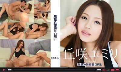 丘咲エミリ -  無敵の無修正GIRL!! -Hey動画