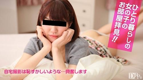ひとり暮らしの女の子のお部屋拝見! ~他人にオナニー見せるのはじめて~ いろはまりん 22歳 -天然むすめ