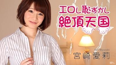 エロし恥ずかし絶頂天国 宮崎愛莉  -カリビアンコム