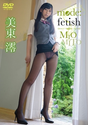 mode:fetish 美東澪