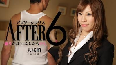 アフター6~締りが良いふしだらOL~ - 大咲萌 -HEYZO