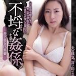 松下紗栄子 新作AV 「不埒な姦係 年下男と巨乳妻 松下紗栄子」 動画先行配信