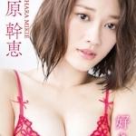 原幹恵 新作イメージDVD 「好き…。」 1/20 リリース