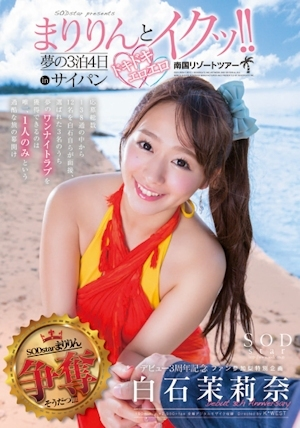 SODstar presents まりりんとイクッ!!夢の3泊4日ドキドキエロエロ南国リゾートツアーinサイパン白石茉莉奈