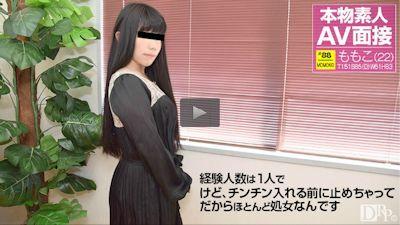 素人AV面接 ~わたし・・・ほとんど処女なんです~ 神田桃子 22歳 -天然むすめ