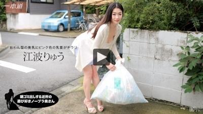 朝ゴミ出しする近所の遊び好きノーブラ奥さん 江波りゅう -一本道