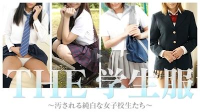 THE 学生服~汚される純白な女子校生たち~ -カリビアンコムプレミアム