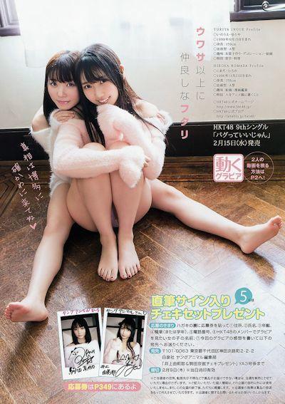 HKT48 井上由莉耶 駒田京伽 セクシーグラビア画像 7