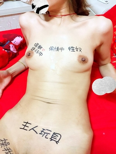 性奴隷という中国素人美女の調教ヌード画像 16