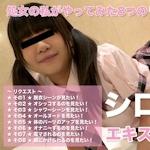 シロートエキスプレスZ 無修正動画(PPV) 「ゆい - 処女の私がやってみた8つのリクエスト!」 1/31 リリース
