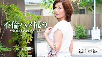 不倫ハメ撮り~熟女とホテルでシッポリ~ - 福山香織 -HEYZO
