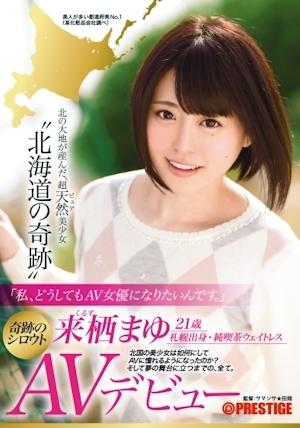 """「私、どうしてもAV女優になりたいんです。」""""北海道の奇跡""""来栖まゆ AVデビュー"""