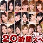 Hey動画 無修正動画(PPV) 「のん 他 - ガチンコ中出し20時間スペシャル Part5」 2/4 リリース