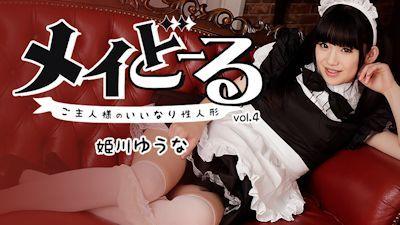 メイどーる Vo.4~ご主人様のいいなり性人形~ - 姫川ゆうな -HEYZO