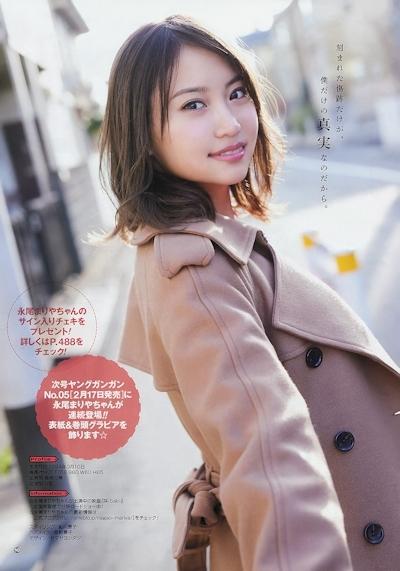 永尾まりや セクシーグラビア画像 7