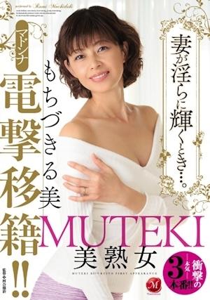 MUTEKI美熟女 マドンナ電撃移籍!!妻が淫らに輝くとき…。 もちづきる美